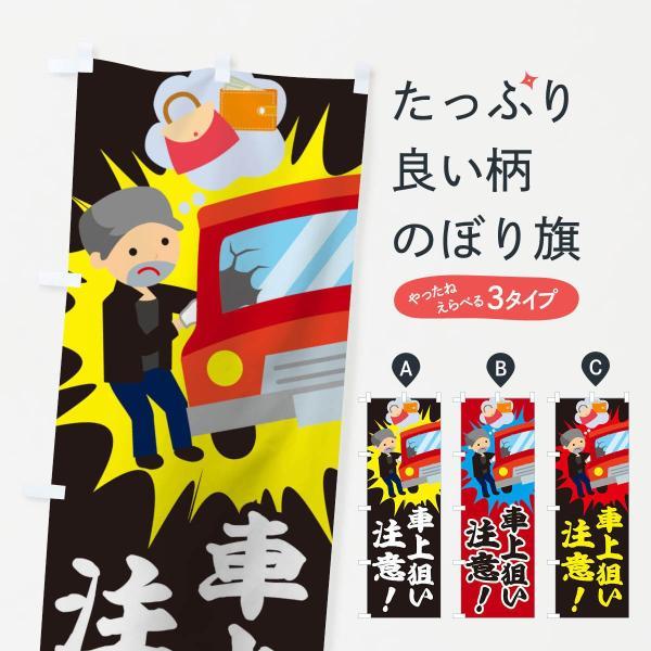 のぼり旗 車上に狙い注意 goods-pro