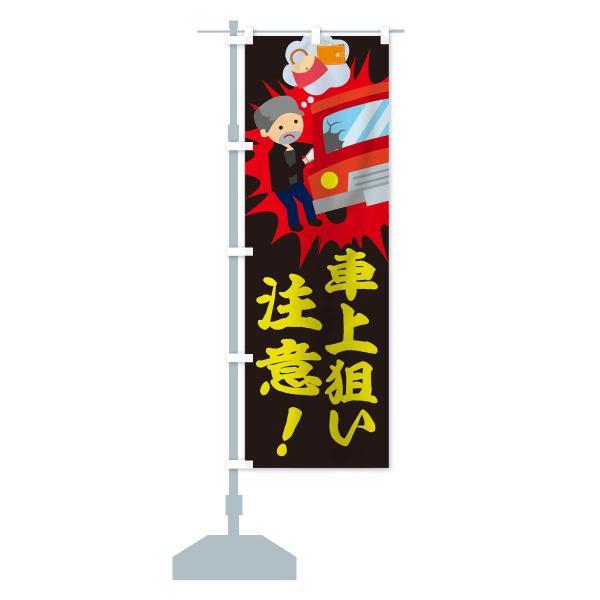 のぼり旗 車上に狙い注意 goods-pro 15