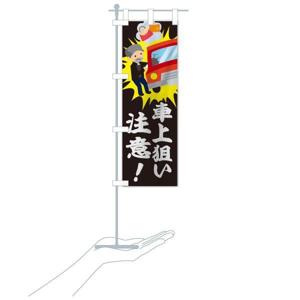 のぼり旗 車上に狙い注意 goods-pro 16