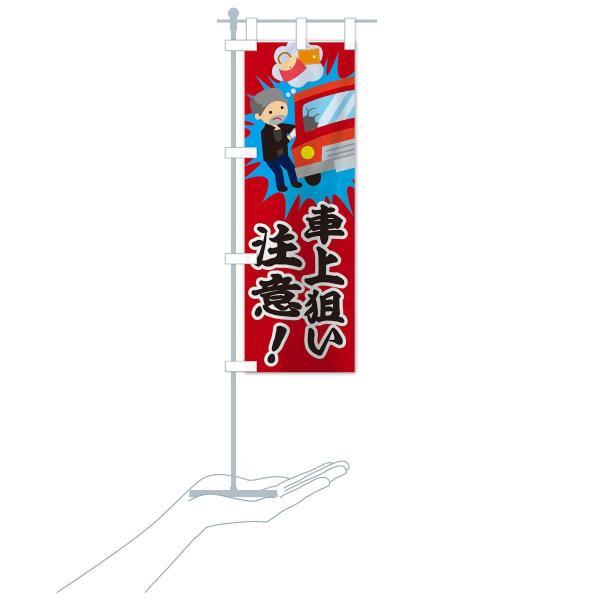 のぼり旗 車上に狙い注意 goods-pro 19