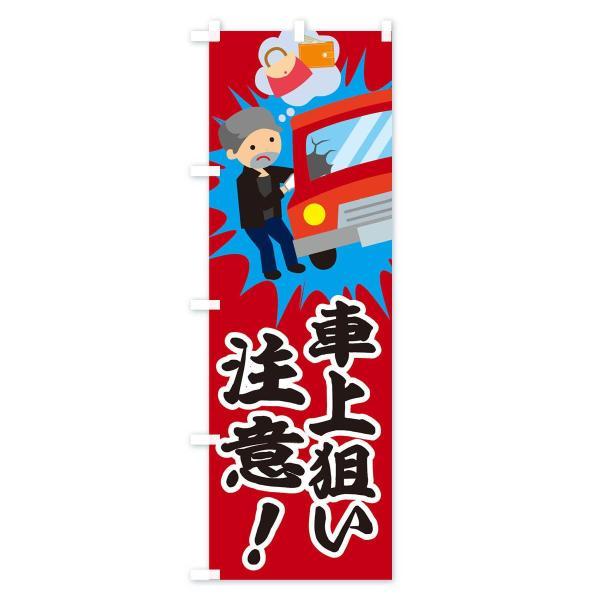 のぼり旗 車上に狙い注意 goods-pro 03