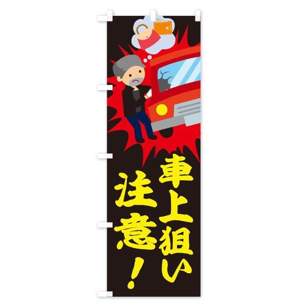 のぼり旗 車上に狙い注意 goods-pro 04
