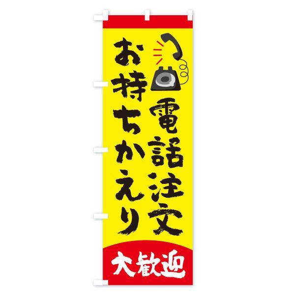 のぼり旗 電話注文テイクアウト大歓迎|goods-pro|02