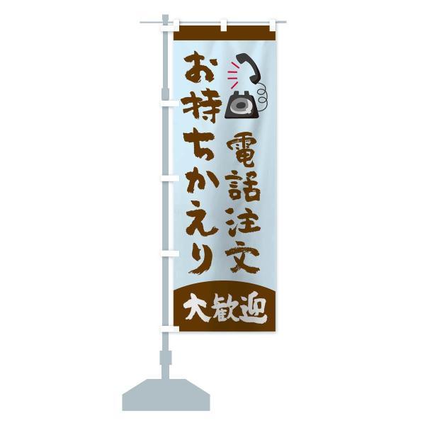 のぼり旗 電話注文テイクアウト大歓迎|goods-pro|14