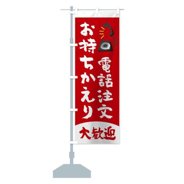 のぼり旗 電話注文テイクアウト大歓迎|goods-pro|15