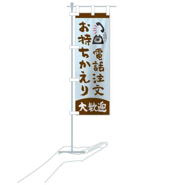 のぼり旗 電話注文テイクアウト大歓迎|goods-pro|19