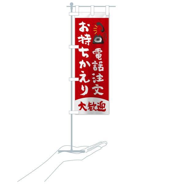 のぼり旗 電話注文テイクアウト大歓迎|goods-pro|20