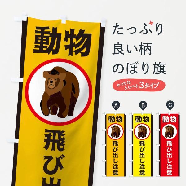 のぼり旗 動物飛び出し注意|goods-pro