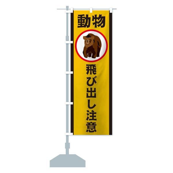 のぼり旗 動物飛び出し注意|goods-pro|13