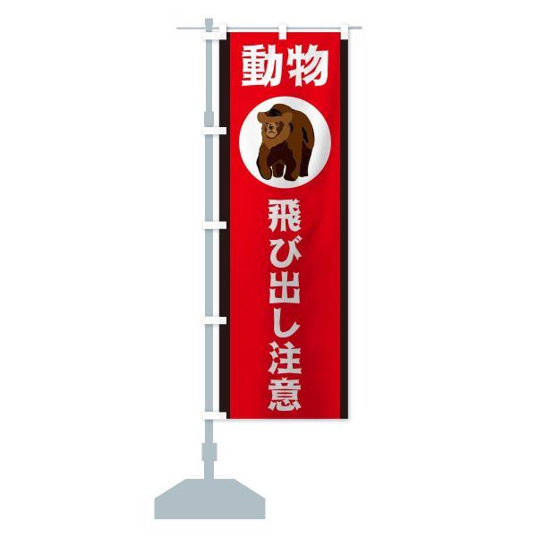 のぼり旗 動物飛び出し注意|goods-pro|15