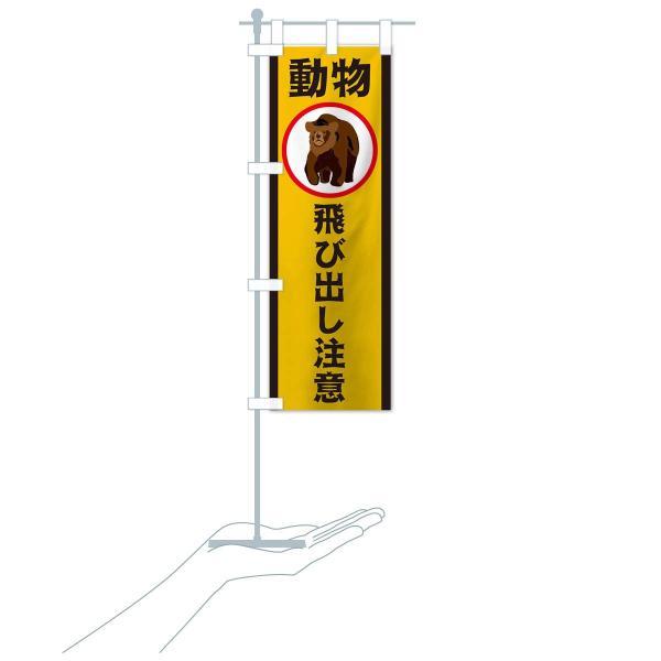 のぼり旗 動物飛び出し注意|goods-pro|16