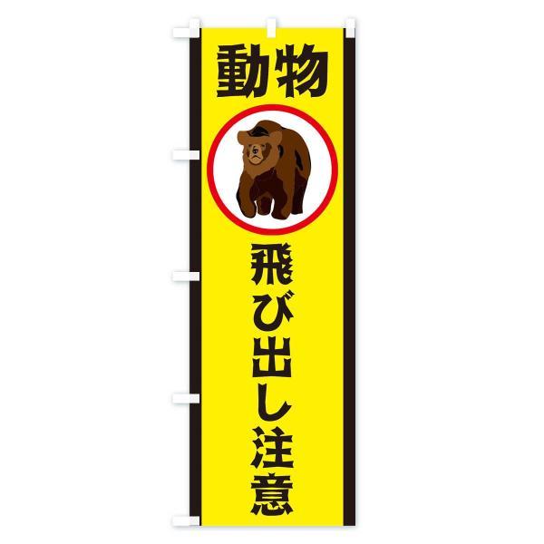 のぼり旗 動物飛び出し注意|goods-pro|03