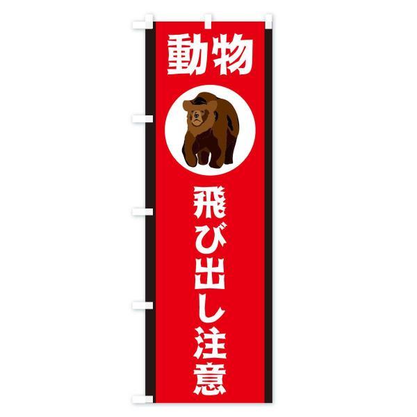 のぼり旗 動物飛び出し注意|goods-pro|04