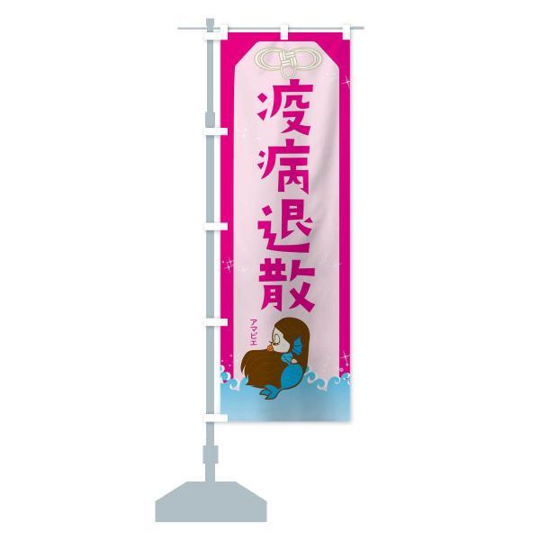 のぼり旗 疫病退散 goods-pro 14