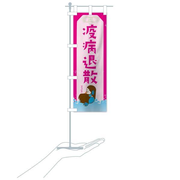 のぼり旗 疫病退散 goods-pro 19