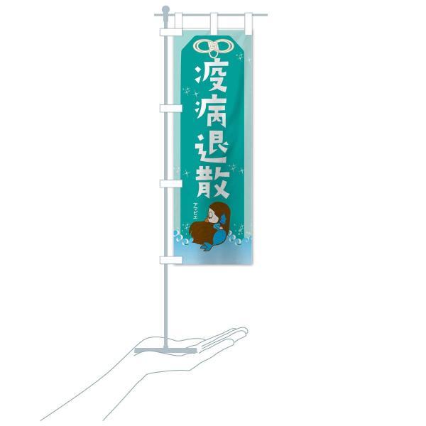 のぼり旗 疫病退散 goods-pro 20