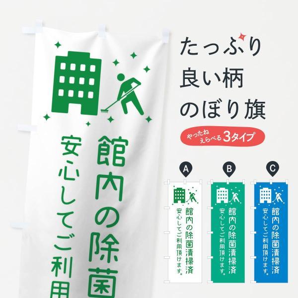 店内の除菌清掃済のぼり旗