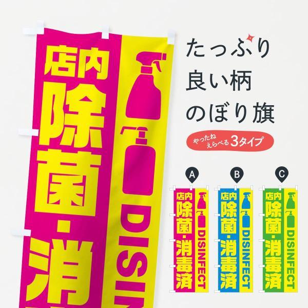 店内除菌・消毒済のぼり旗