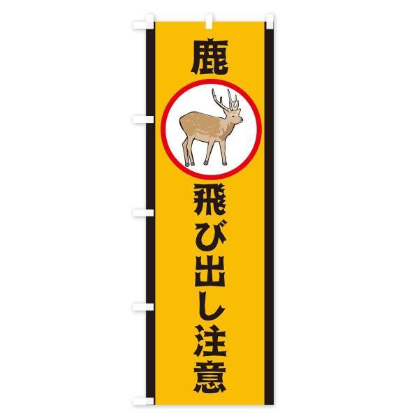 のぼり旗 鹿飛び出し注意 goods-pro 02