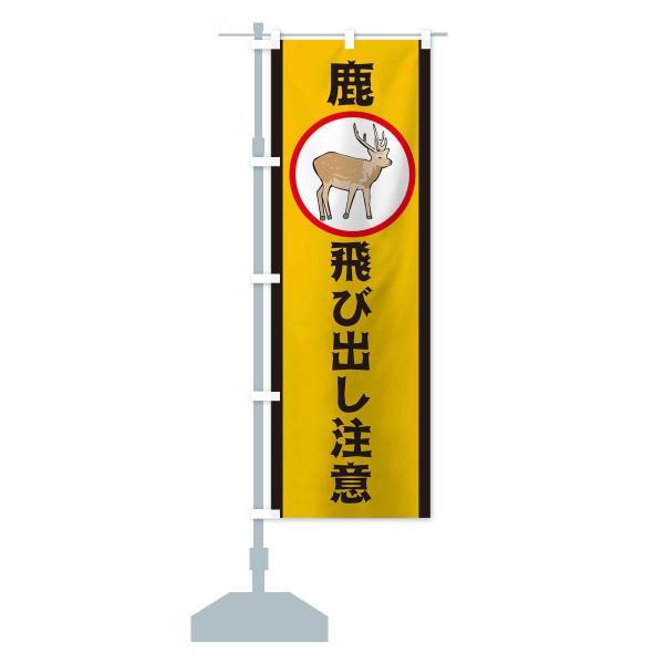 のぼり旗 鹿飛び出し注意 goods-pro 13