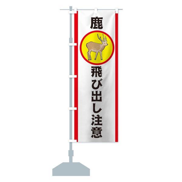 のぼり旗 鹿飛び出し注意 goods-pro 14