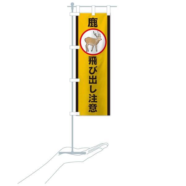 のぼり旗 鹿飛び出し注意 goods-pro 16
