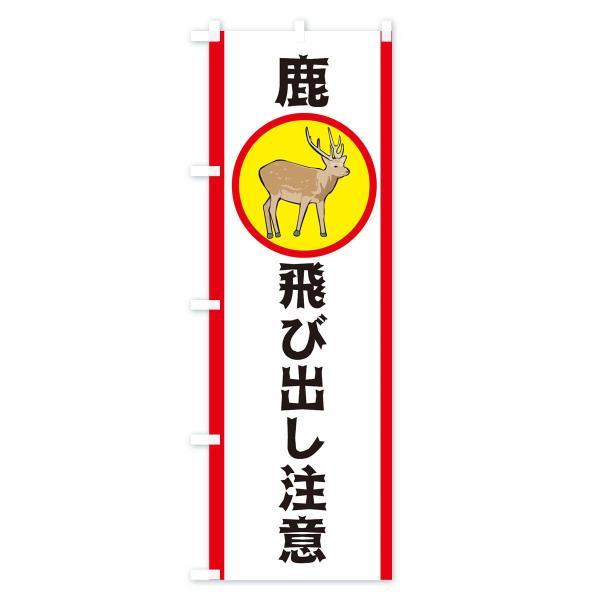 のぼり旗 鹿飛び出し注意 goods-pro 03