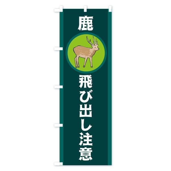 のぼり旗 鹿飛び出し注意 goods-pro 04