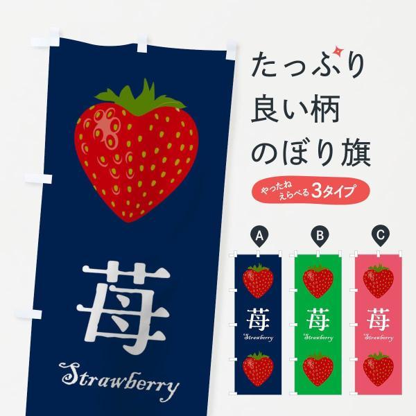 苺のぼり旗