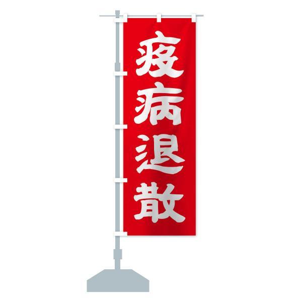 のぼり旗 疫病退散 goods-pro 15