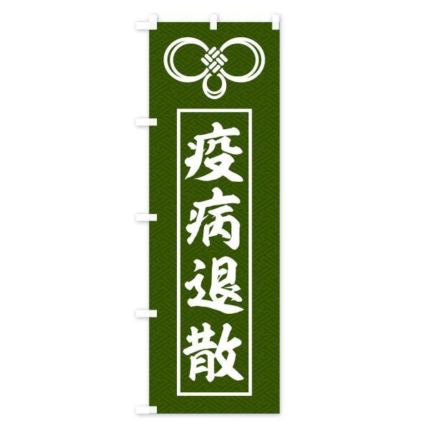 のぼり旗 疫病退散|goods-pro|04