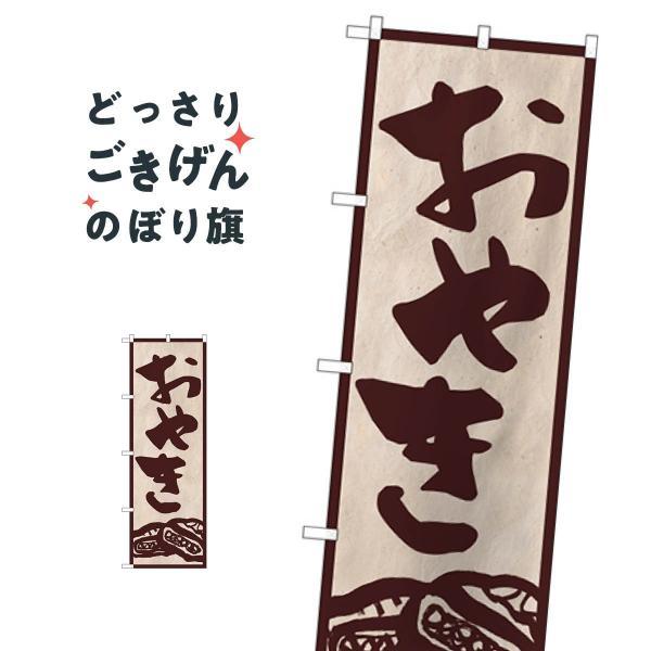 おやき のぼり旗 SNB-5344