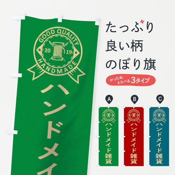 ハンドメイド雑貨のぼり旗