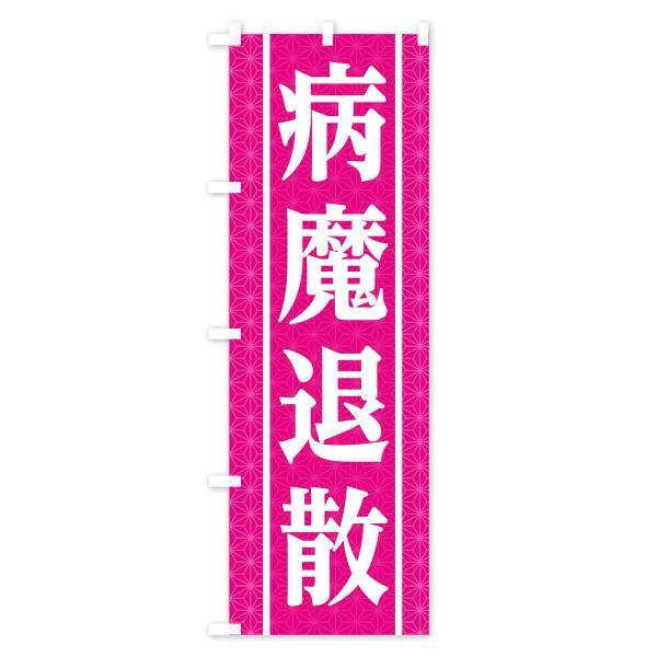 のぼり旗 病魔退散|goods-pro|04