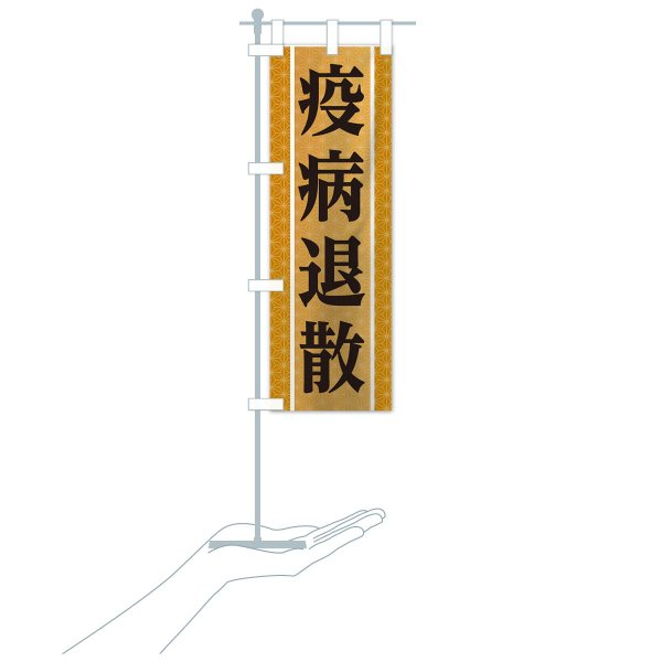 のぼり旗 疫病退散 goods-pro 17