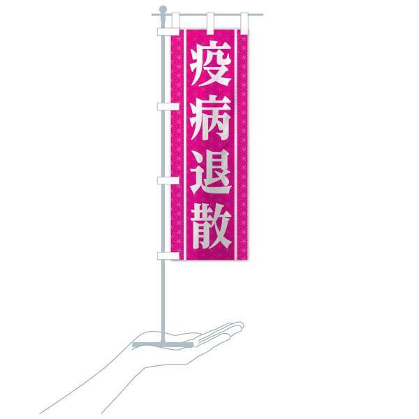 のぼり旗 疫病退散 goods-pro 18