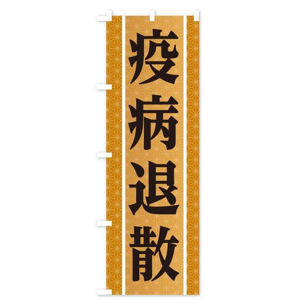 のぼり旗 疫病退散 goods-pro 03