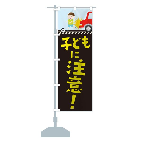 のぼり旗 こどもに注意|goods-pro|13