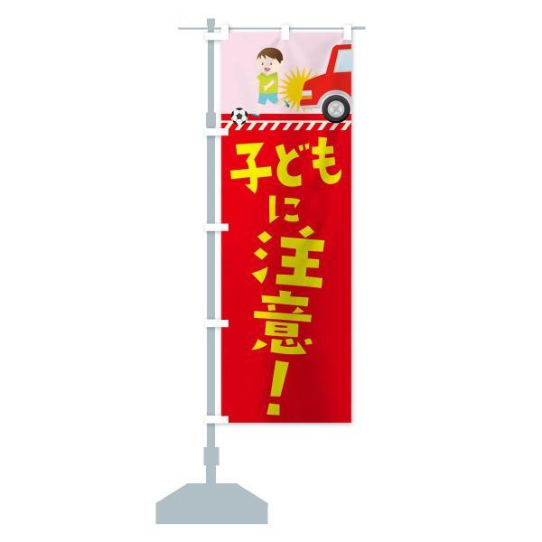 のぼり旗 こどもに注意|goods-pro|14