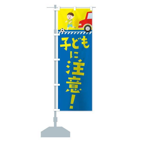のぼり旗 こどもに注意|goods-pro|15