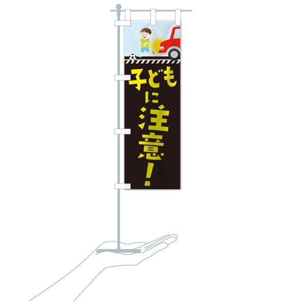 のぼり旗 こどもに注意|goods-pro|16