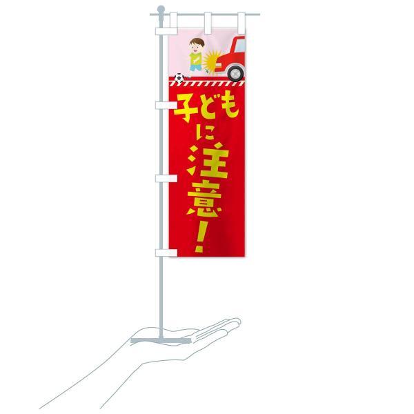 のぼり旗 こどもに注意|goods-pro|17