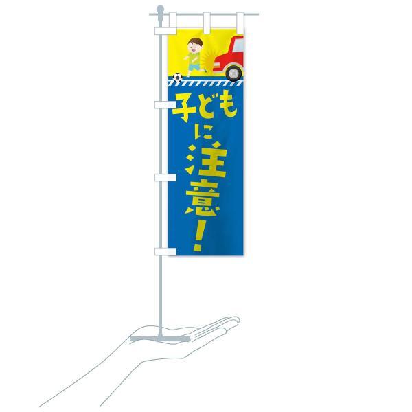 のぼり旗 こどもに注意|goods-pro|18
