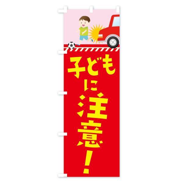 のぼり旗 こどもに注意|goods-pro|03
