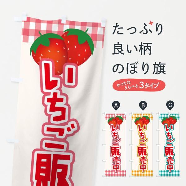 イチゴ販売中のぼり旗