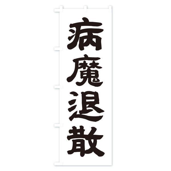 のぼり旗 病魔退散|goods-pro|02