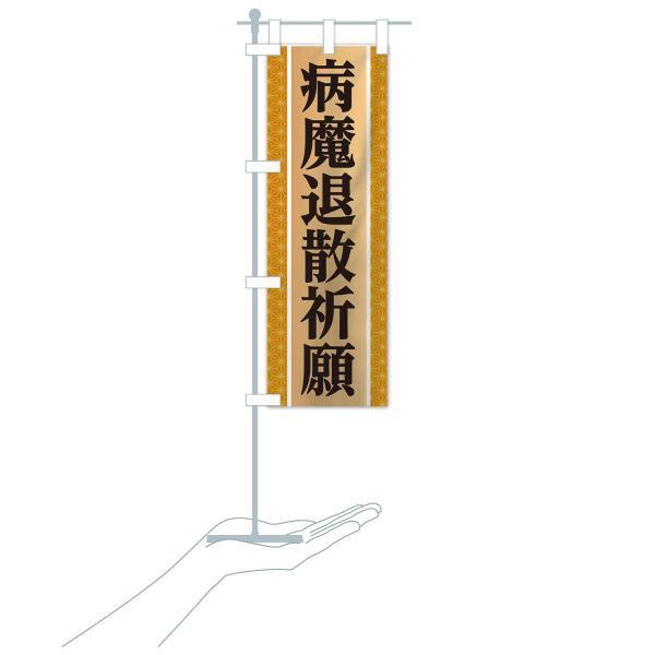 のぼり旗 病魔退散祈願 goods-pro 17