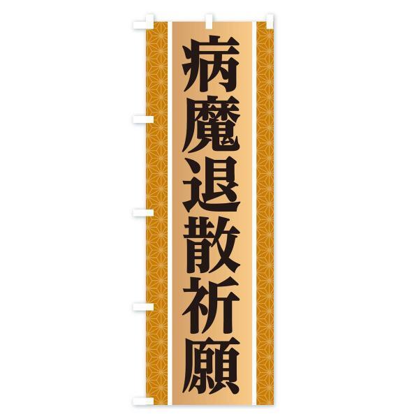 のぼり旗 病魔退散祈願 goods-pro 03