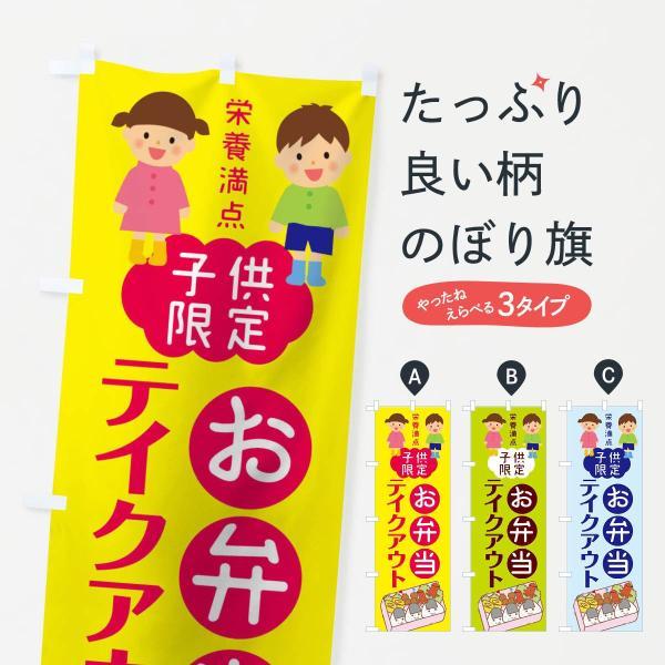 のぼり旗 子供限定お弁当テイクアウト|goods-pro