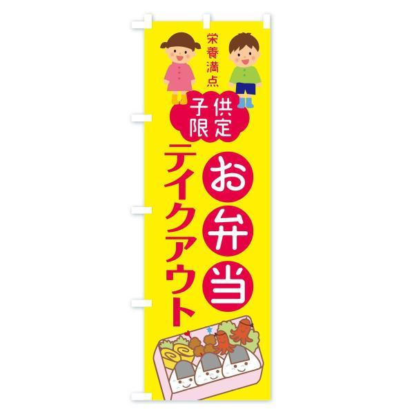 のぼり旗 子供限定お弁当テイクアウト|goods-pro|02